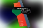 FROM RUSSIA WITH CODE - ЕУСПб